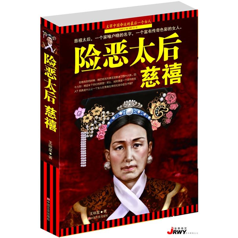 《险恶太后慈禧(统治大清朝48年,近半个世纪。