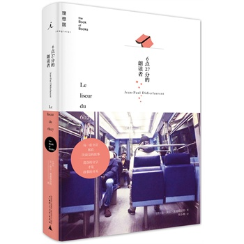 保尔迪迪耶洛朗《6点27分的朗读者》中文版上市