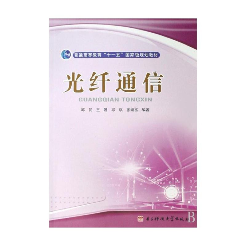 《光纤通信(普通高等教育十一五国家级规划教材)