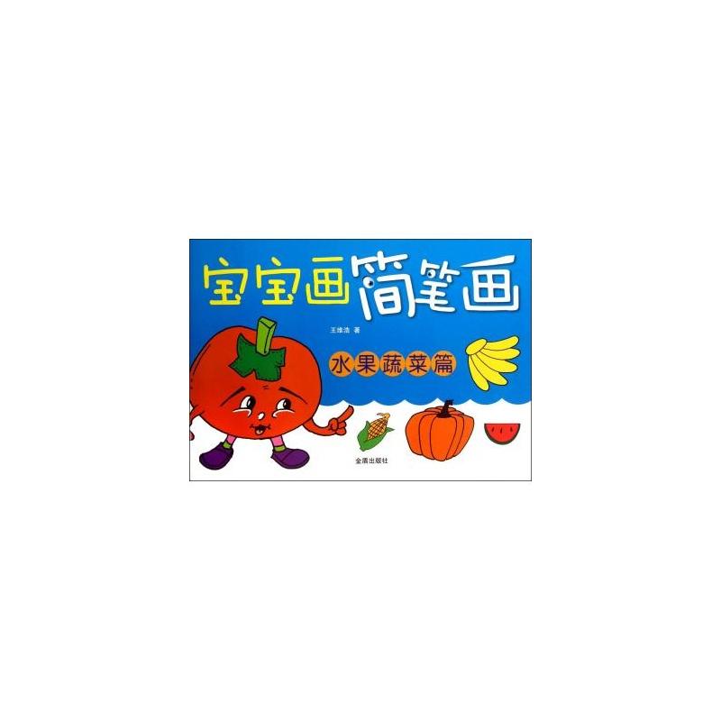 宝宝画简笔画(水果蔬菜篇)