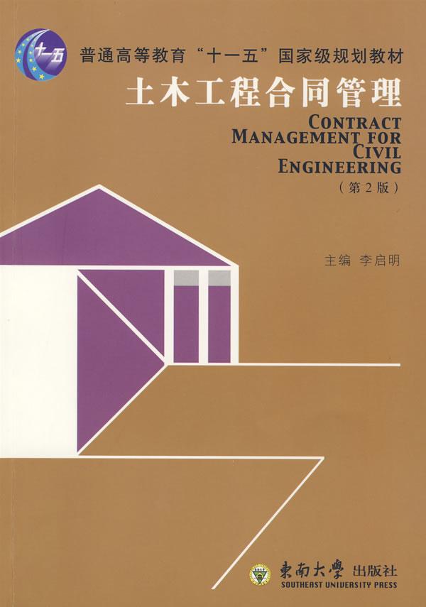 土木工程合同管理(第2版)
