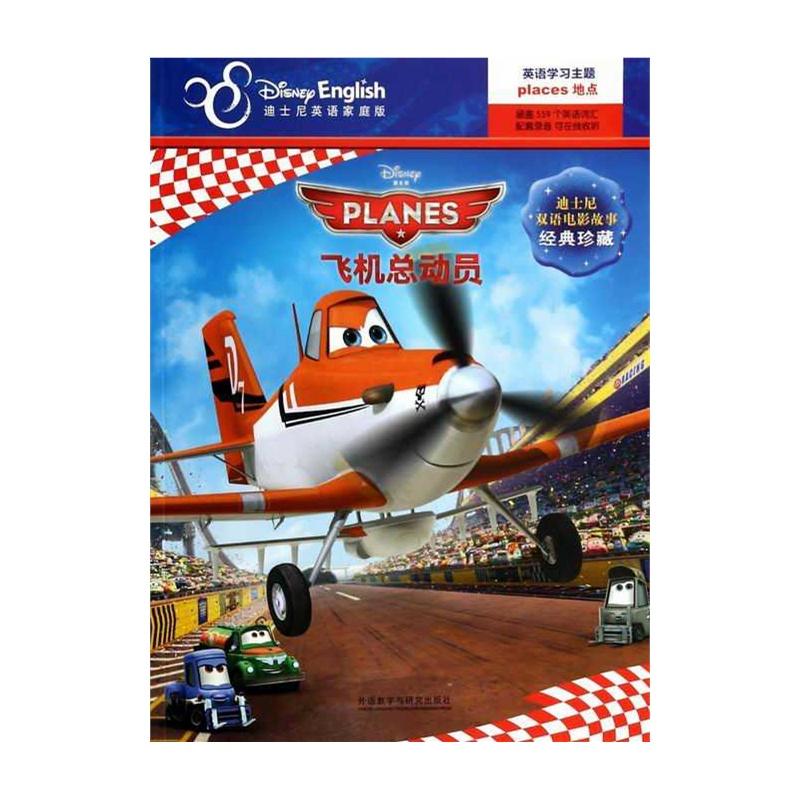 飞机总动员-迪士尼英语家庭版-迪士尼双语电影故事经典珍藏