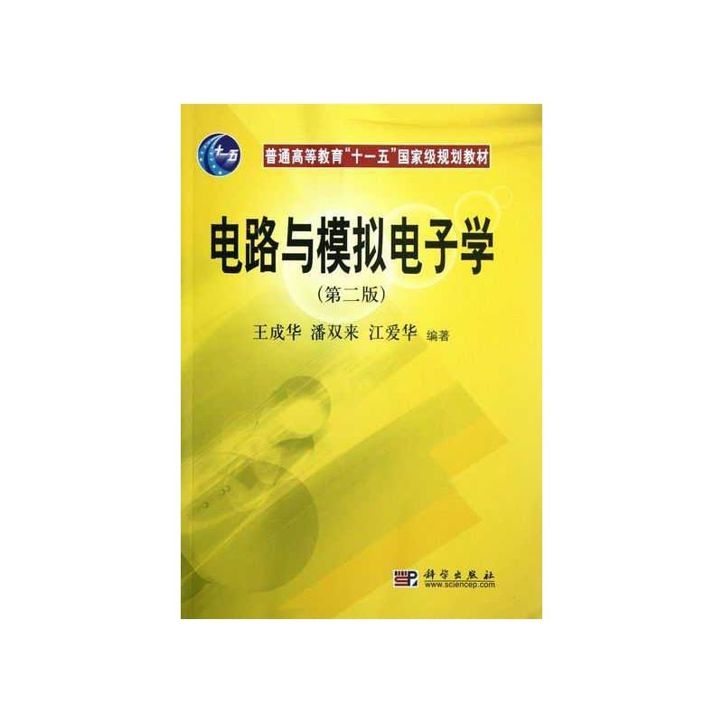《电路与模拟电子学-王成华