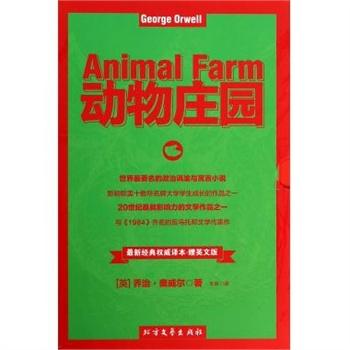 《动物庄园(赠英文版)/最新经典权威译本