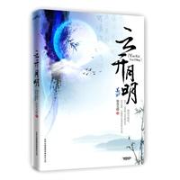 《云开月明(古言+悬疑,儿女情长中最独特的惊心动魄)》封面