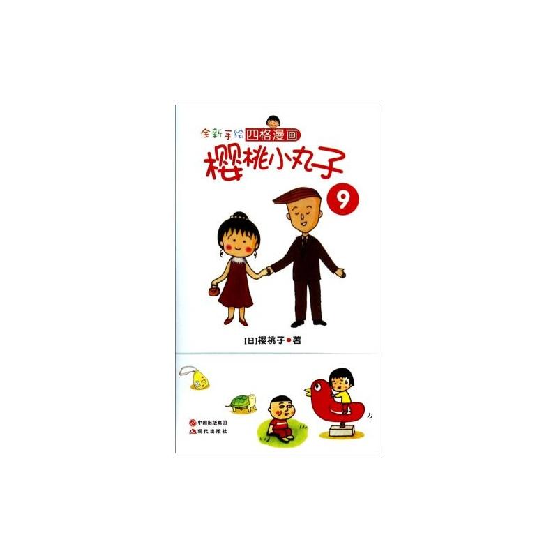 全新手绘四格漫画樱桃小丸子(9)
