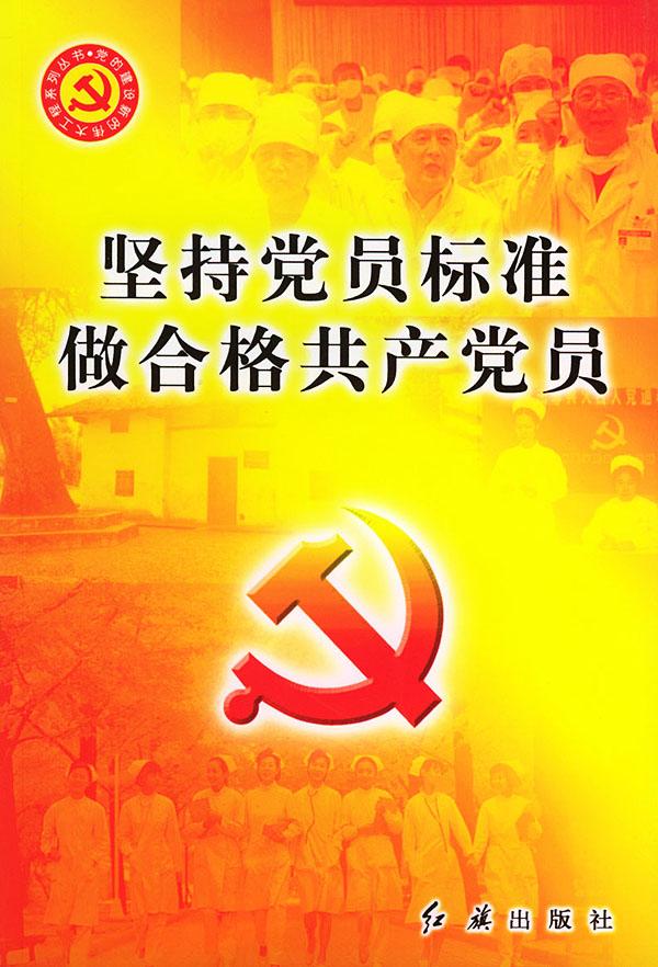 www.fz173.com_修身养德严管自律做讲道德有品行的合格党员。
