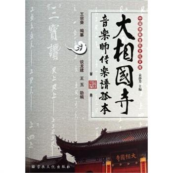 简谱歌谱大哭砂-相国寺音乐师传乐谱孤本 中国佛教音乐文化文库
