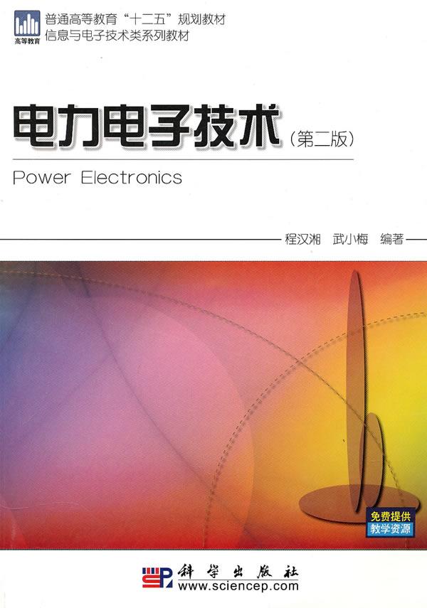 黄俊教授主编的《电力电子技术》(2000年第四版)的