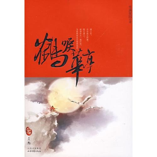 鹤唳华亭(试读本)