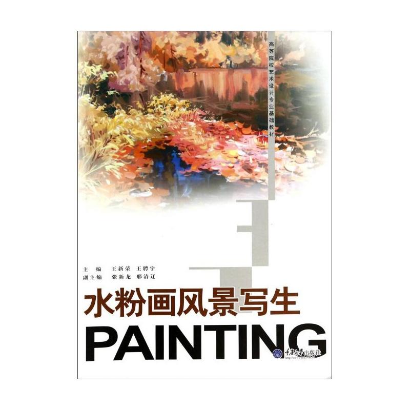《水粉画风景写生(高等院校艺术设计专业基础教材)