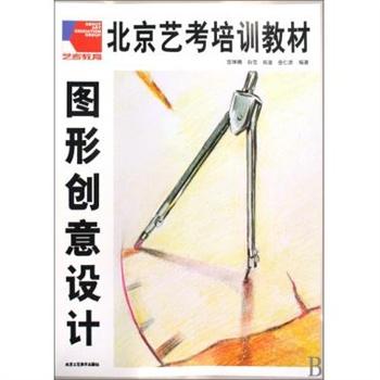 图形创意设计(北京艺考培训教材)图片