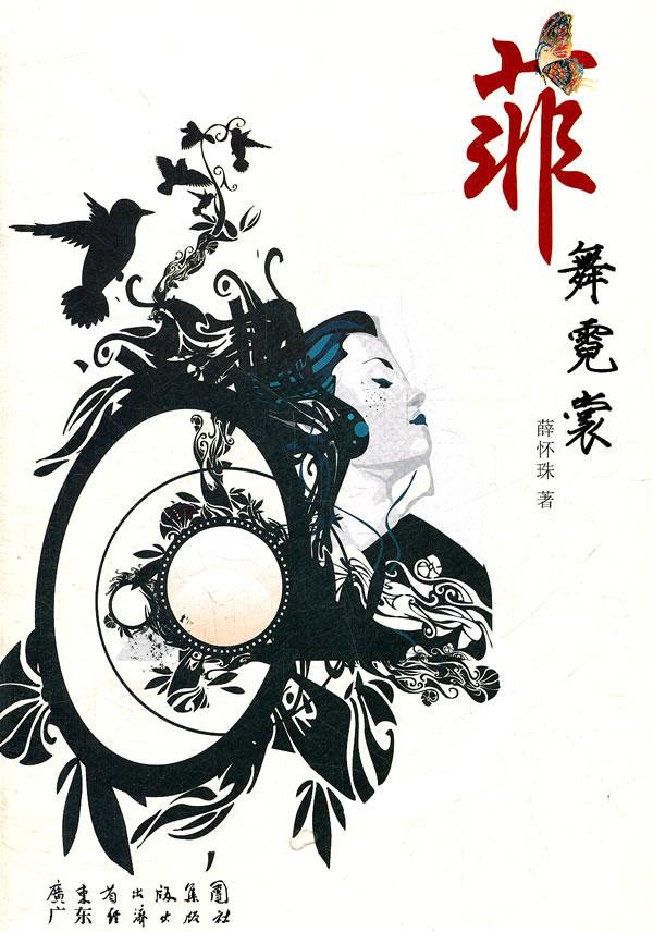 菲舞霓裳/薛怀珠:图书比价:琅琅比价网
