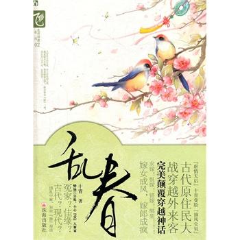 十青新书《乱春》珠海出版社出版