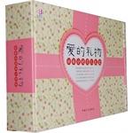 爱的礼物:妊娠分娩育儿礼盒