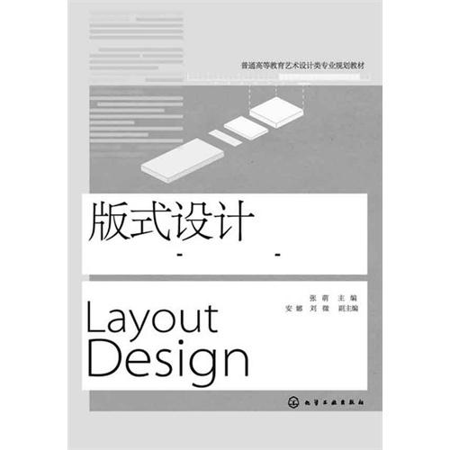 版式设计(张萌)