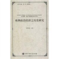 欧洲政治经济之历史研究