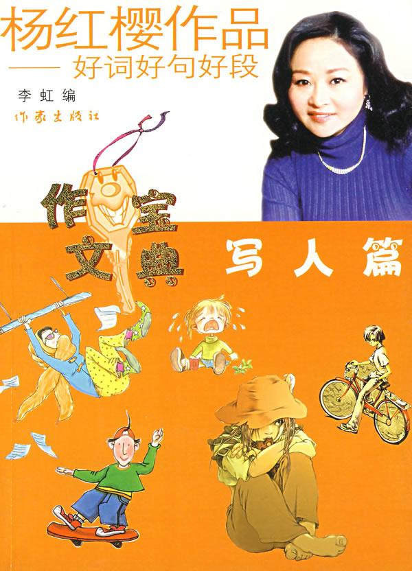 【包邮】杨红樱作品:好词好句好段(写人篇)