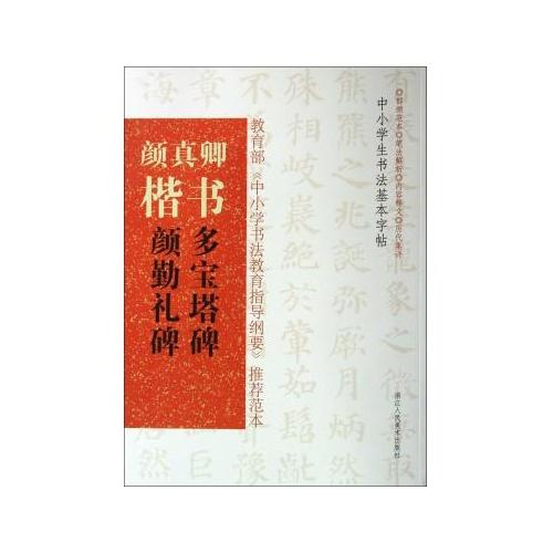 楷书(多宝塔碑颜勤礼碑)/中小学生书法基本字帖