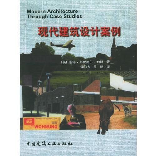 现代建筑设计案例