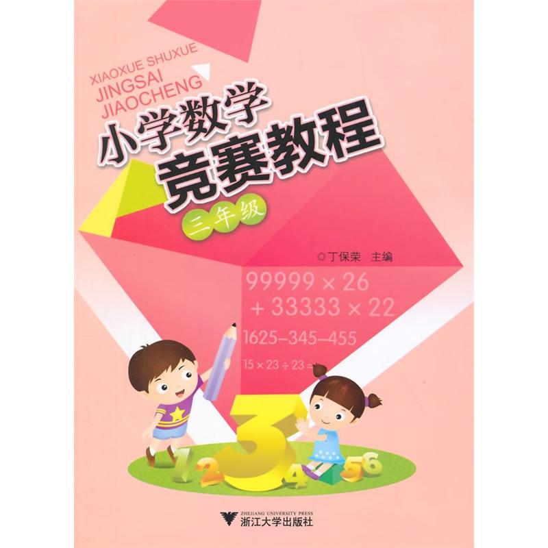 《小学数学竞赛教程(三年级)》丁保荣图片
