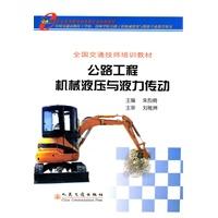 《全国交通技师培训教材:公路工程机械液压与液力传动》封面