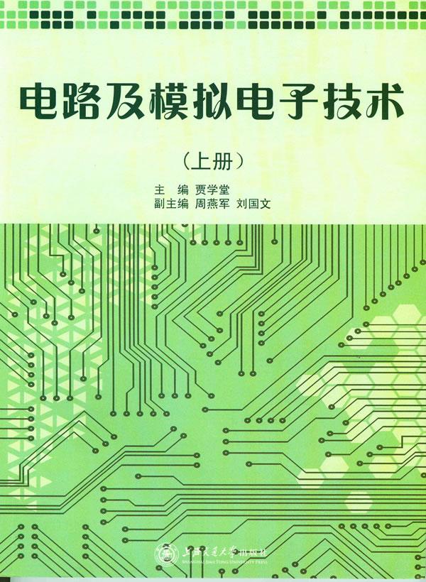 电路及模拟电子技术(上册)