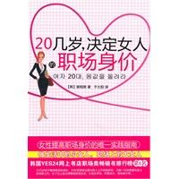 《20几岁,决定女人的职场身价:女性提高职场身价的唯一实践指南》封面