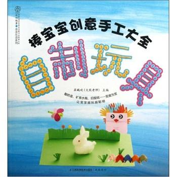 幼儿自制图书步骤图 封面