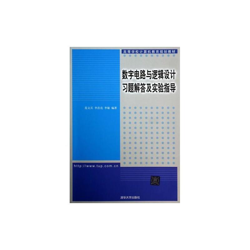 《数字电路与逻辑设计习题解答及实验指导(高等学校)