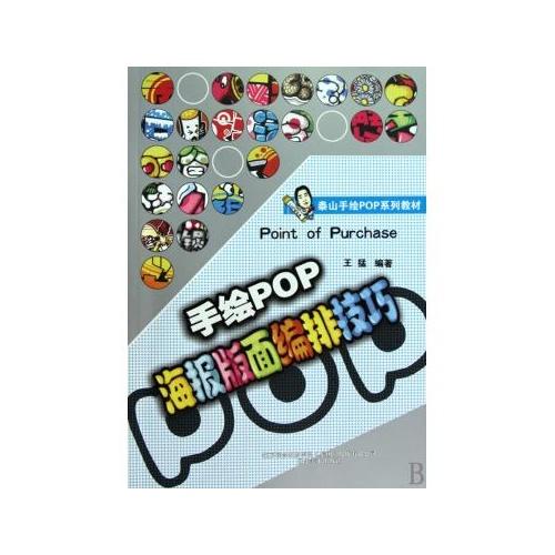 手绘pop海报版面编排技巧(泰山手绘pop系列教材)-图书