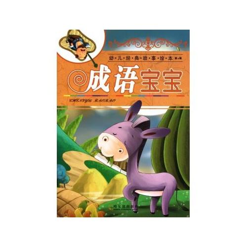成语幼儿故事-农夫和蛇的故事/小班音乐苹果/小班故事