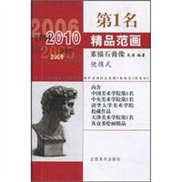 《第1名精品范画・素描石膏像(便携式)》封面