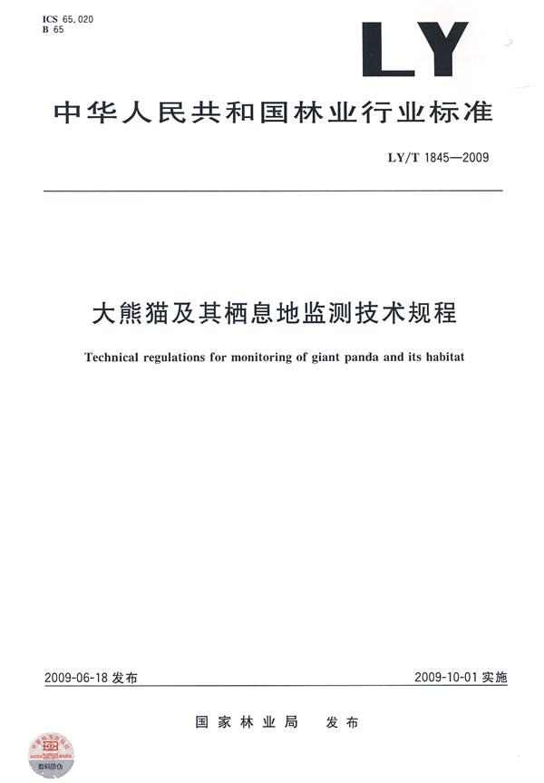 《大熊猫及其栖息地监测技术规程》电子书下载 - 电子书下载 - 电子书下载