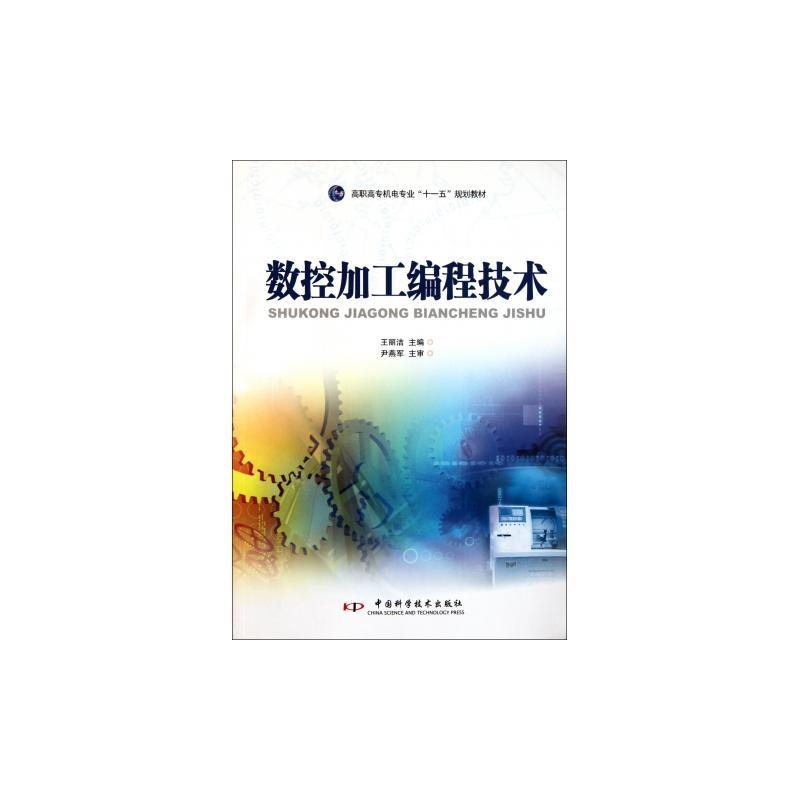 数控加工编程技术(高职高专机电专业十一五规划教材) 王丽洁