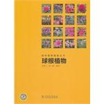 园林植物图鉴丛书 球根植物