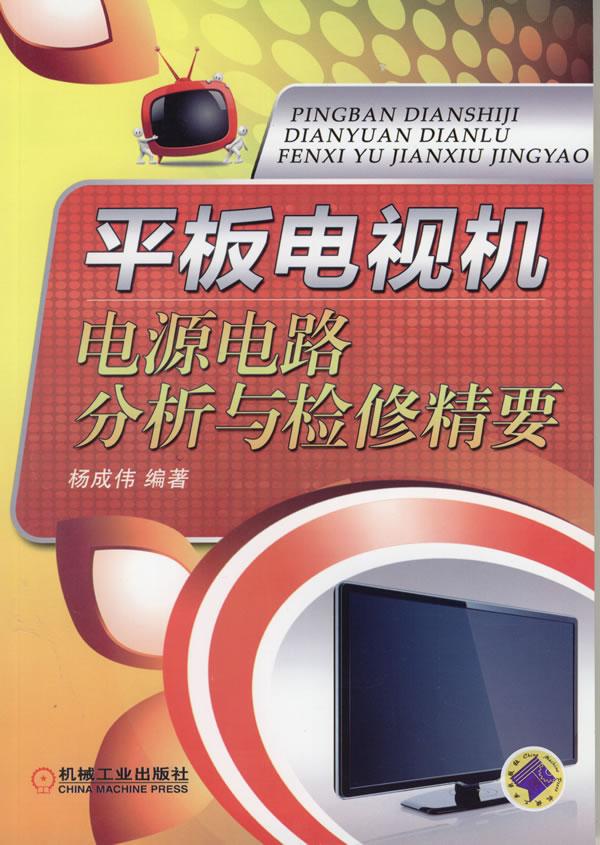 平板电视机电源电路分析与检修精要/杨成伟 编著:图书