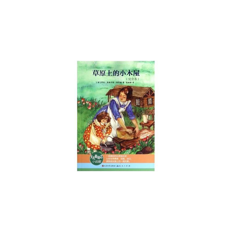 《草原上的小木屋(完全本)/天天最励志小说馆