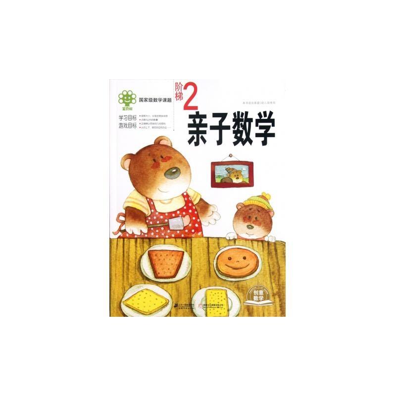 亲子数学(阶梯2本书适合家庭幼儿园使用)