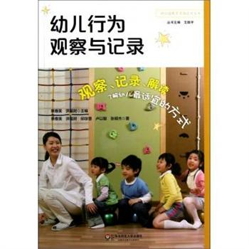 学前儿童行为观察(教师教育精品教材)/学前教育