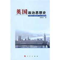 英国政治思想史
