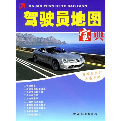 2011版驾驶员地图宝典
