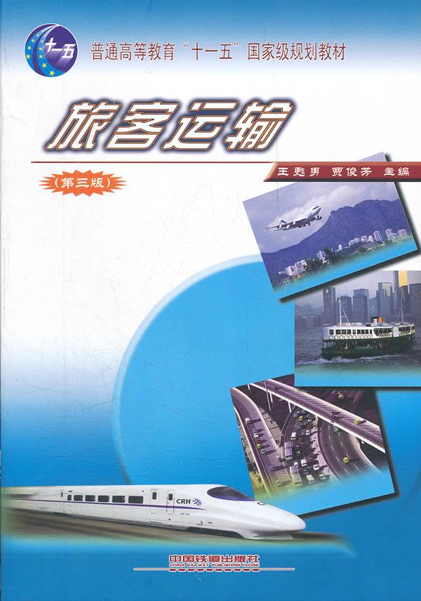 中国铁道出版社电话_