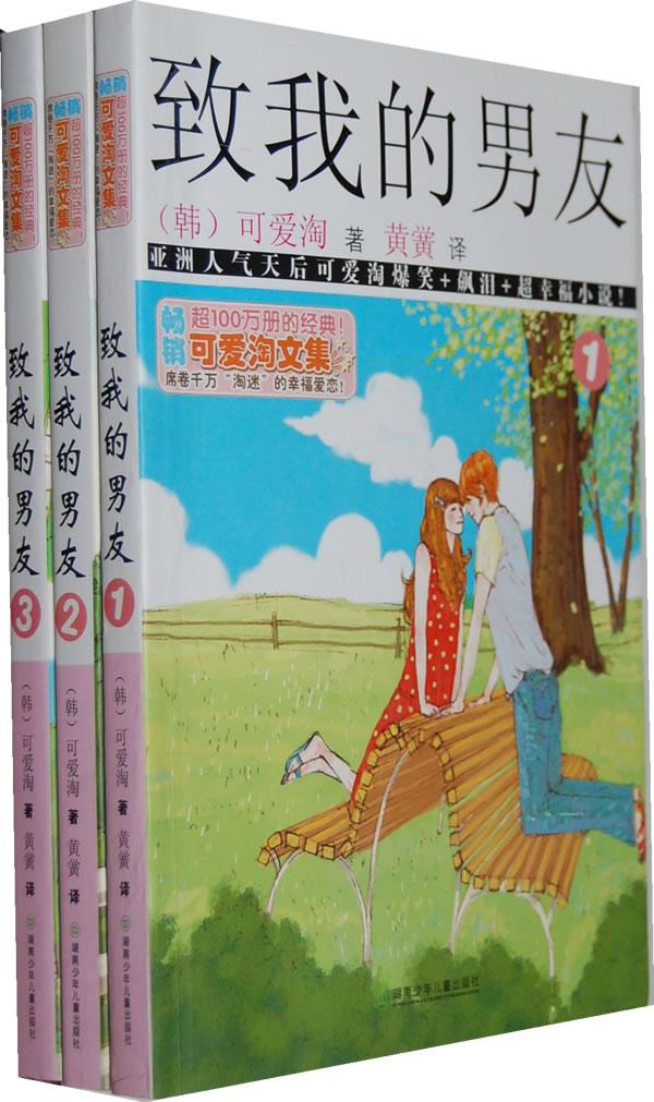 可爱淘文集:致我的男友(全三册)
