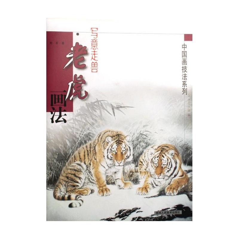 《写意走兽(老虎画法)/中国画技法系列》杜军