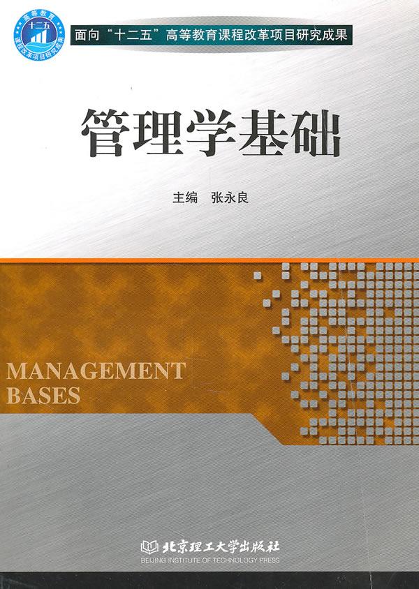 管理学基础/张永良 主编:图书比价:琅琅比价网