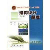 """《结构设计原理(第二版)――普通高等教育土建学科专业""""十五""""规划教材》封面"""