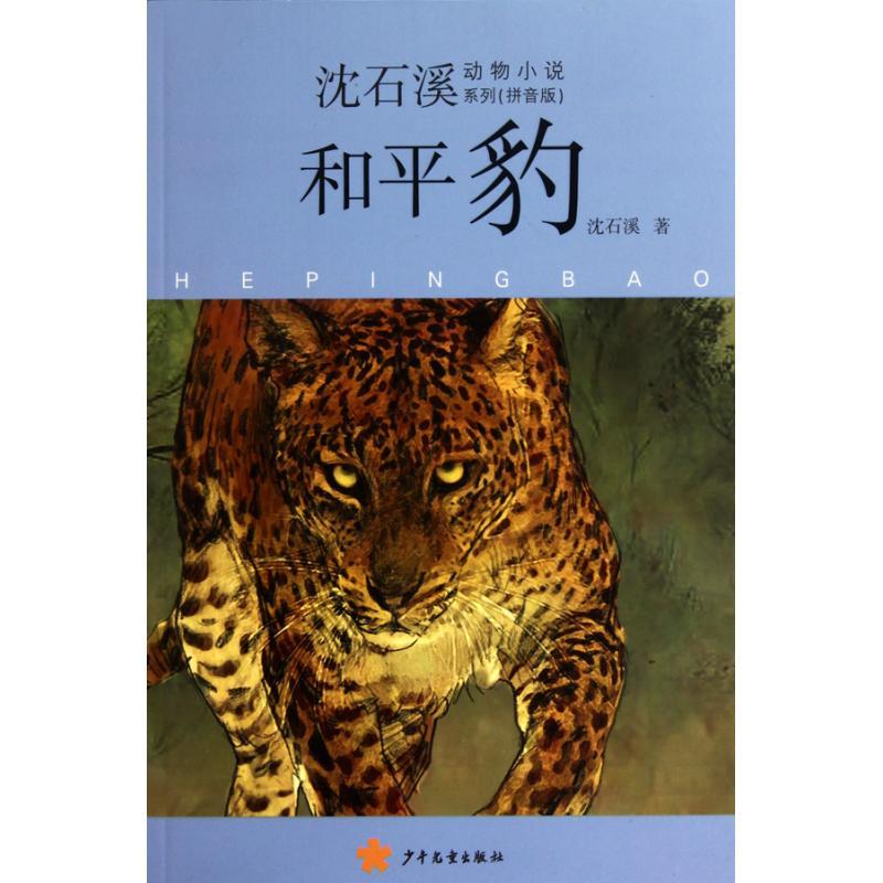 和平豹(拼音版)/沈石溪动物小说系列