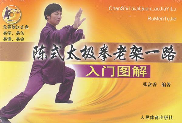 陈式太极拳老架一路入门图解(赠dvd)