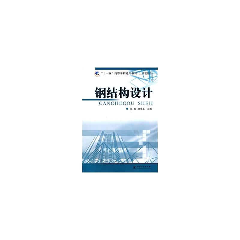 """钢结构设计/""""十一五""""高等学校通用教材(土木建筑类) 陈勇,张春玉"""